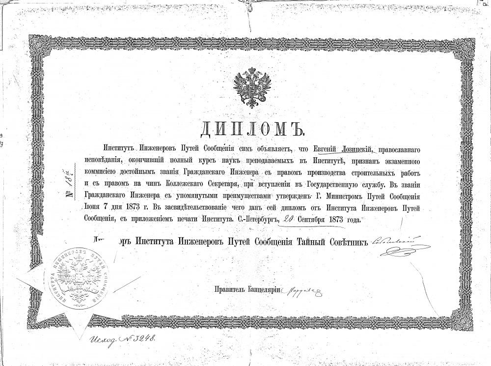Евгений Яковлевич Лозинский окончил Институт Инженеров Путей Сообщения в 1873 году.
