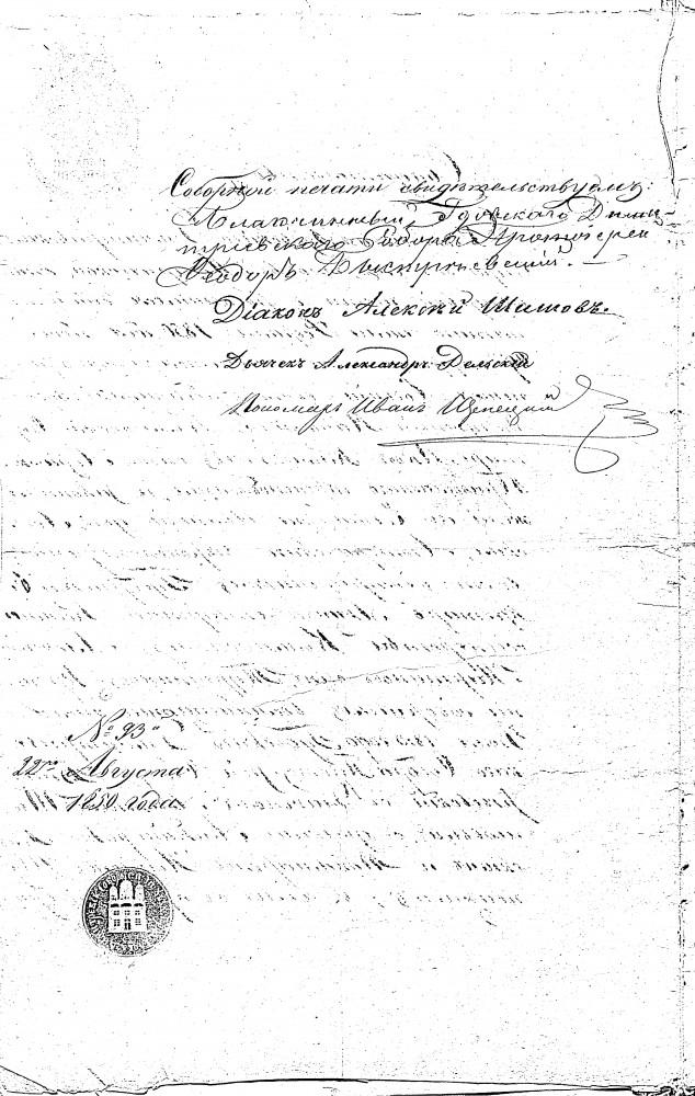 Прапрадед Евгений Яковлевич Лозинский. 09(25).03(02).1850 – 13(01).04.1900