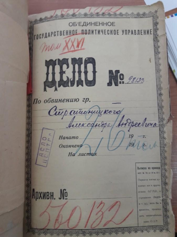Прадед Александр Андреевич Стратонитский (1877-1937) (Прадед и его дело - 1)