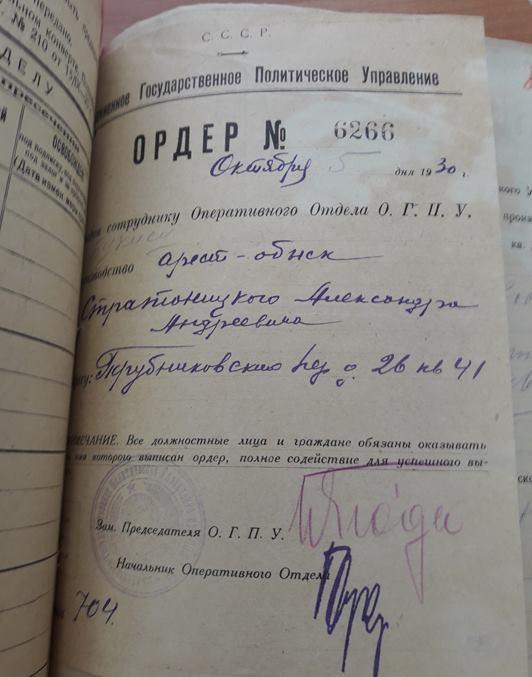 Прадед Александр Андреевич Стратонитский (1877-1937) ордер на арест-обыск