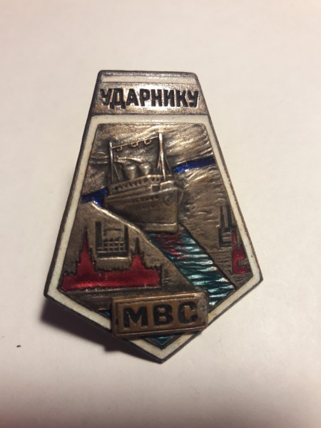 """""""Москваволгастрой"""". Канал Москва-Волга."""
