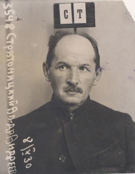 Прадед Александр Андреевич Стратонитский (1877-1937)