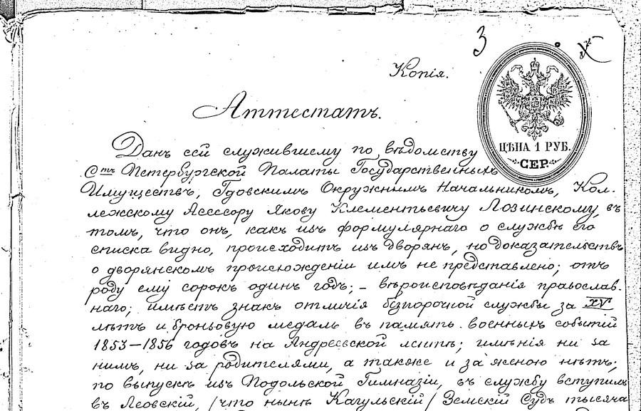 Прапрапрадед Яков Клементьевич Лозинский (1817 – около1873)