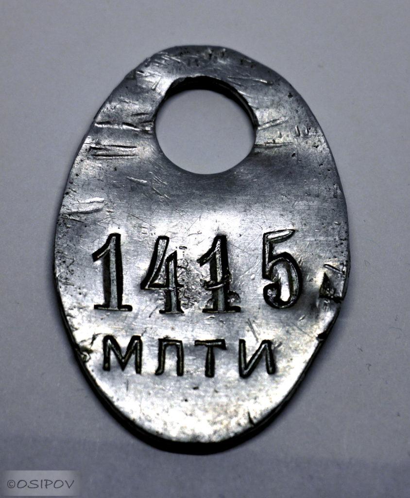 номерок из гардероба Московского Лесотехнического института