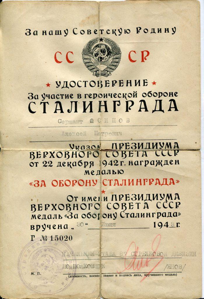 дед Алексей Петрович Осипов (1905-1988). Воевал с 1942 по 1945 годы. Сталинград, Крым, Белоруссия, Прибалтика.